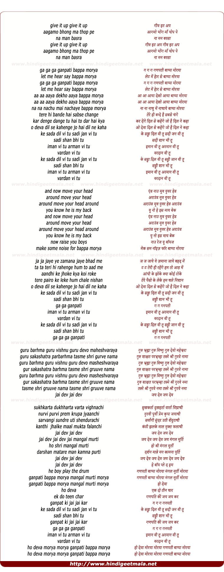 lyrics of song Sadda Dil VI Tu