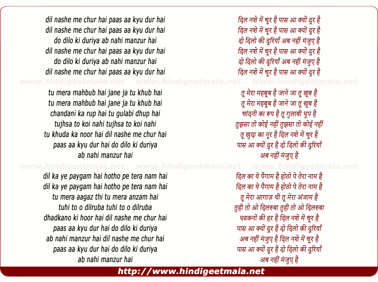 lyrics of song Dil Nashe Me Chur Hai Paas Aa Kyu Dur Hai