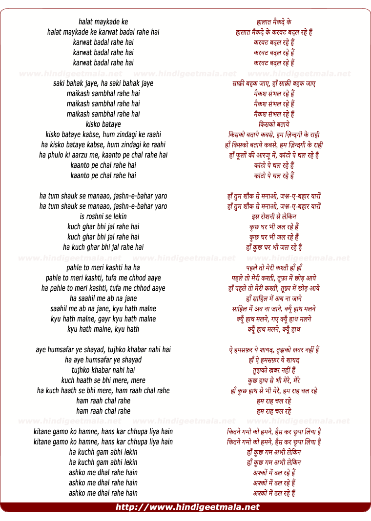 lyrics of song Halat Maikade Ke Karwat Badal Rahe Hai