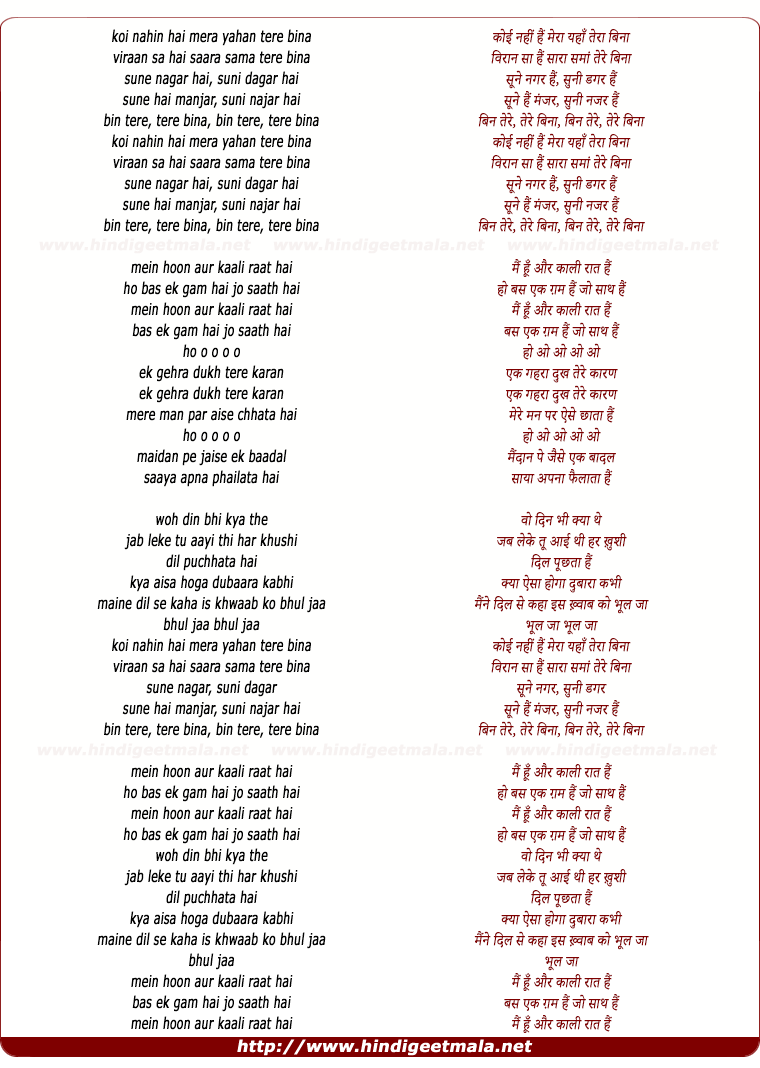 lyrics of song Koi Nahi Hai