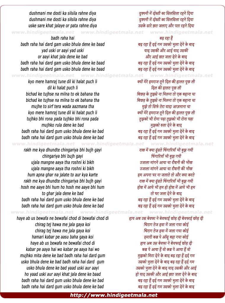 lyrics of song Badh Raha Hai Dard Gam