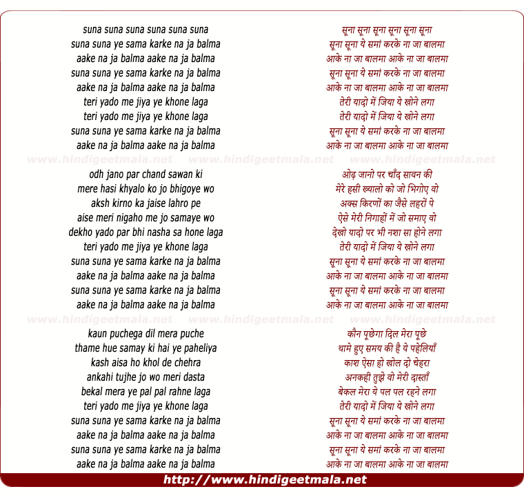 lyrics of song Suna Suna