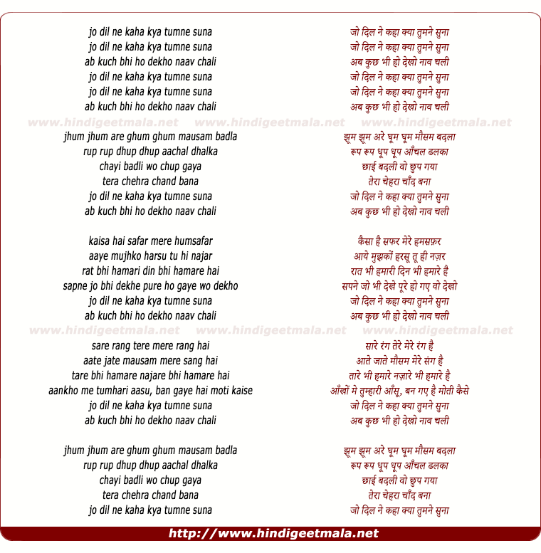 lyrics of song Jo Dil Ne Kaha