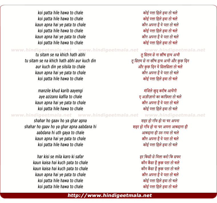lyrics of song Koi Patta Hile To Hawa Chale