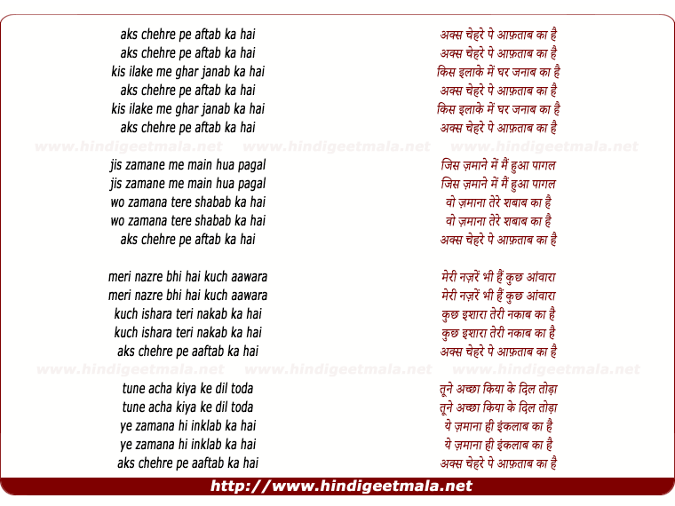 lyrics of song Aks Chehre Pe Aftab