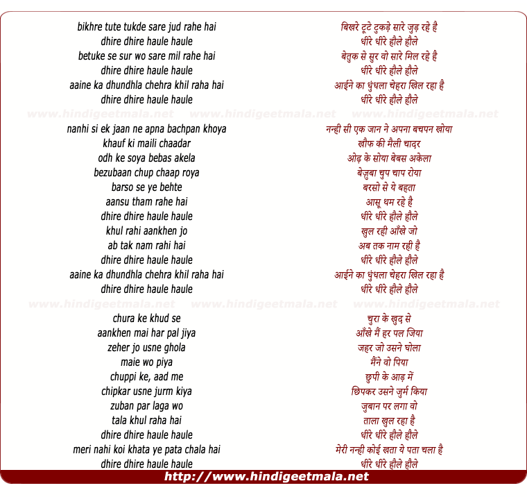 lyrics of song Dhire Dhire Haule Haule