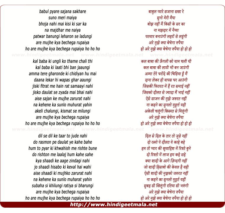 lyrics of song Mujhe Kya Bechega Rupaiya