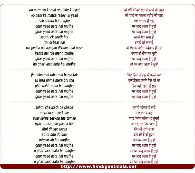 lyrics of song Ghar Yaad Aata Hai Mujhe