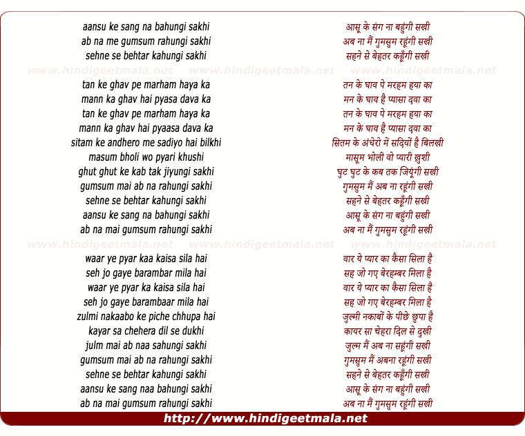 sakhi in hindi