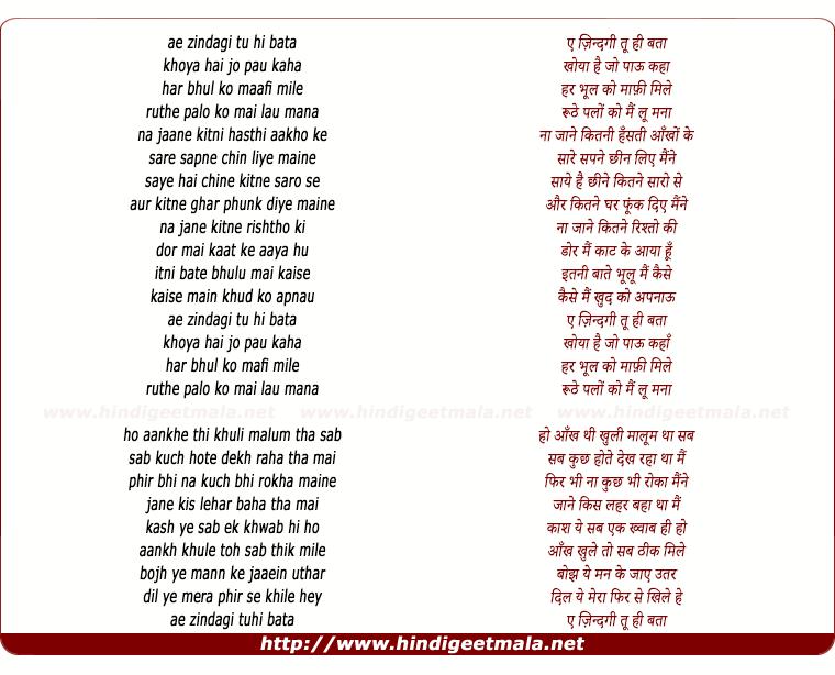 lyrics of song Ae Zindagi Tu Hi Bata
