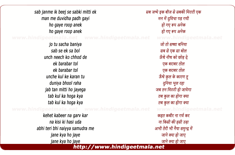 lyrics of song Kabir Vani
