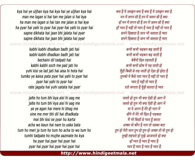 lyrics of song Kya Hai Ye Uljhan Kya Hai