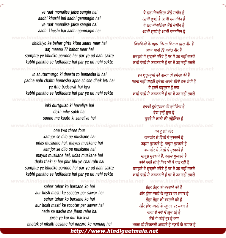 lyrics of song Ye Raat Mona Lisa