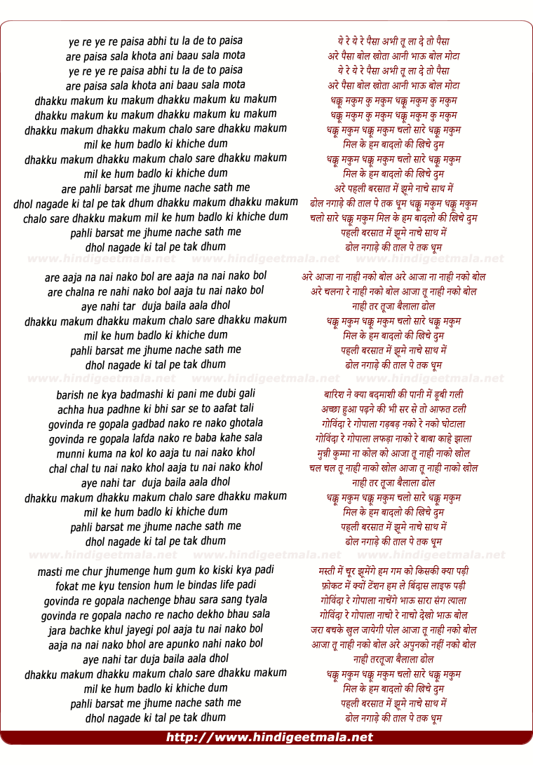 lyrics of song Dhakku Makumm