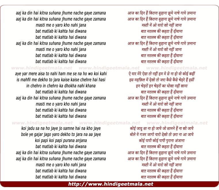 lyrics of song Aaj Ka Din Hai Kitna Suhana