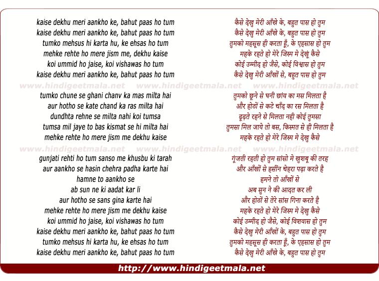 lyrics of song Kaise Dekhu Meri Aankho Ke Bahut Paas Ho Tum