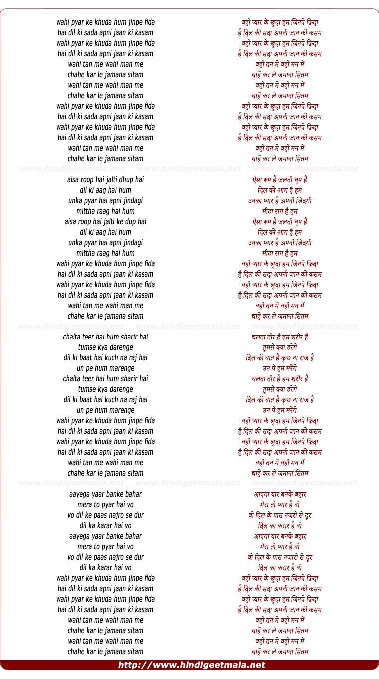lyrics of song Hum Jinpe Fida