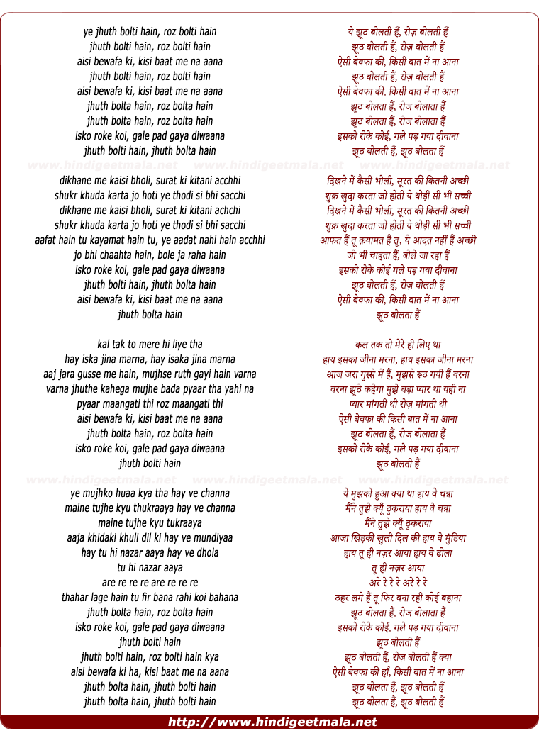 lyrics of song Ye Jhooth Bolti Hai