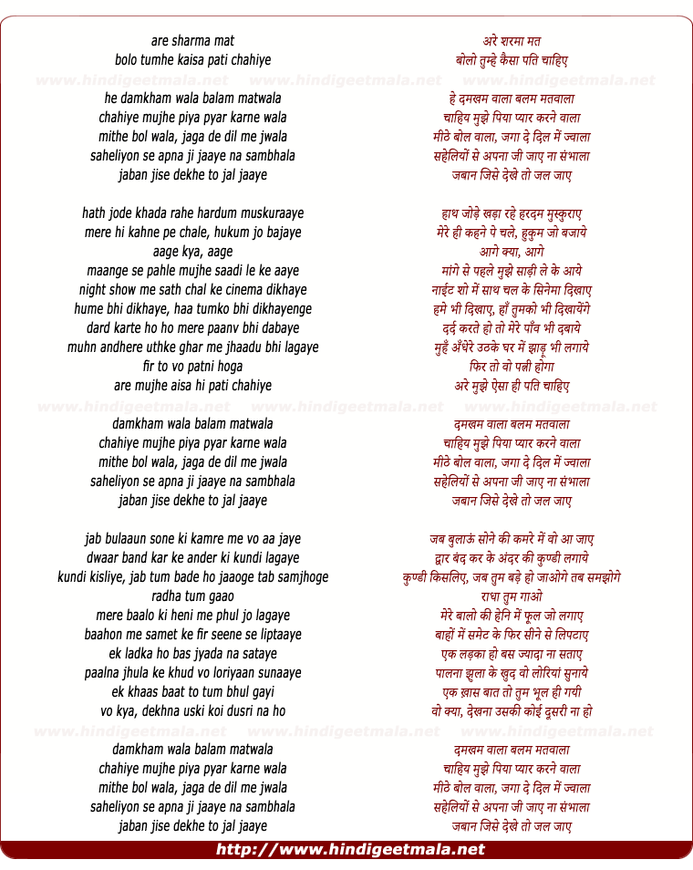 lyrics of song Dum Kham Wala Balam Matwala