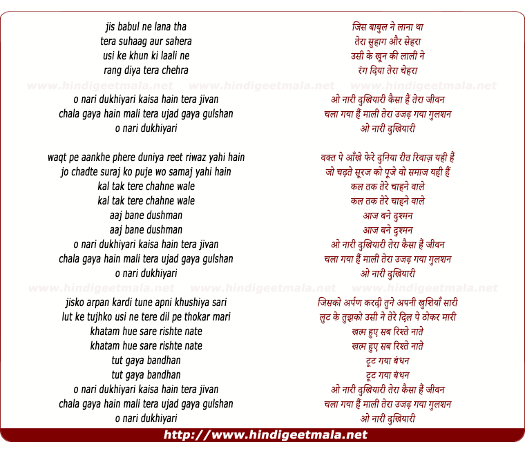 lyrics of song O Nari Dukhiyari