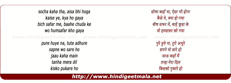 lyrics of song Socha Kaha Tha Aisa Bhi Hoga (Version 2)