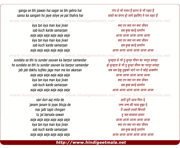 lyrics of song Kya Tan Kya Man Kya Jivan