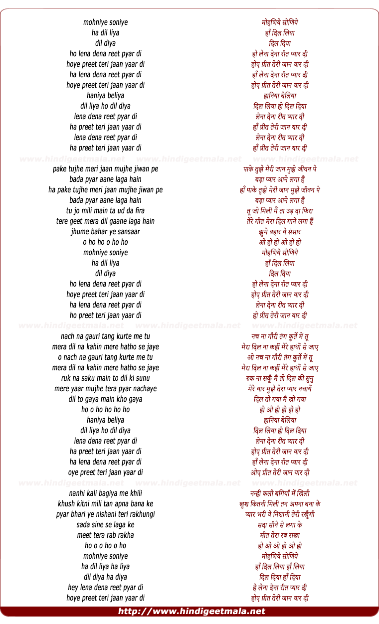 lyrics of song Mohniye Soniye