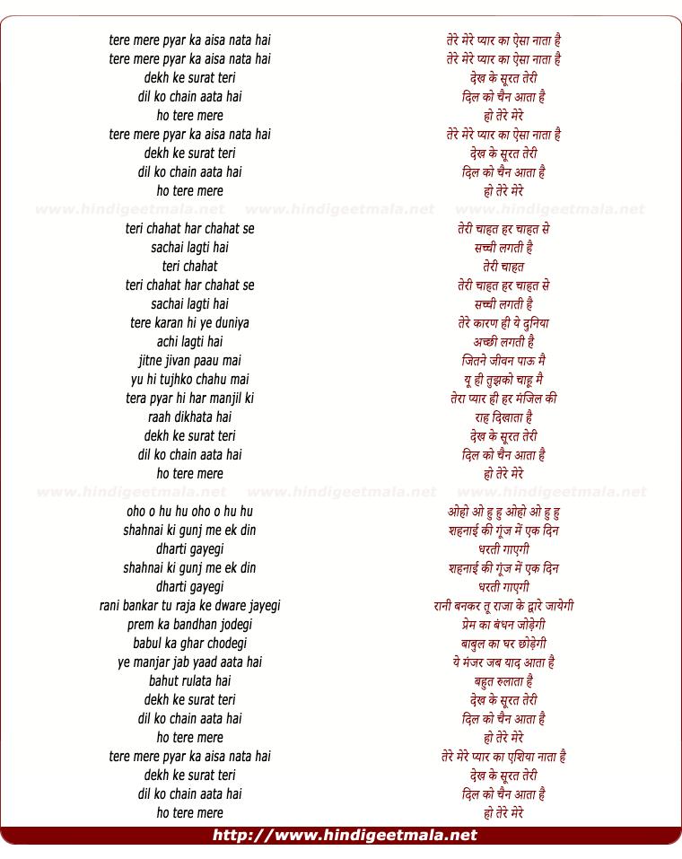 lyrics of song Tere Mere Pyar Ka Aisa Nata Hai