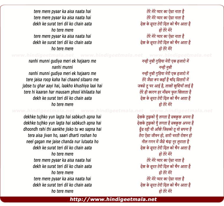 lyrics of song Tere Mere Pyar Ka Aisa Nata Hai (Version 2)