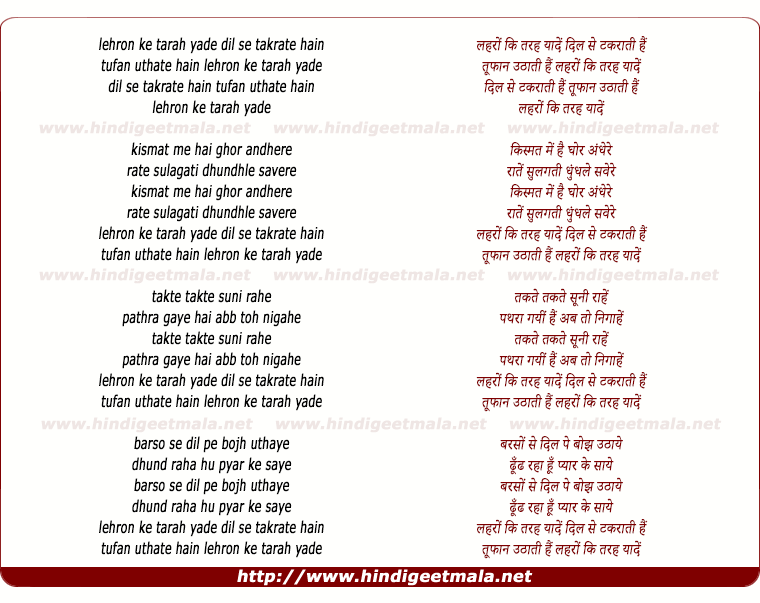 lyrics of song Lahro Ki Tarah Yaade Dil Se Takrati Hai