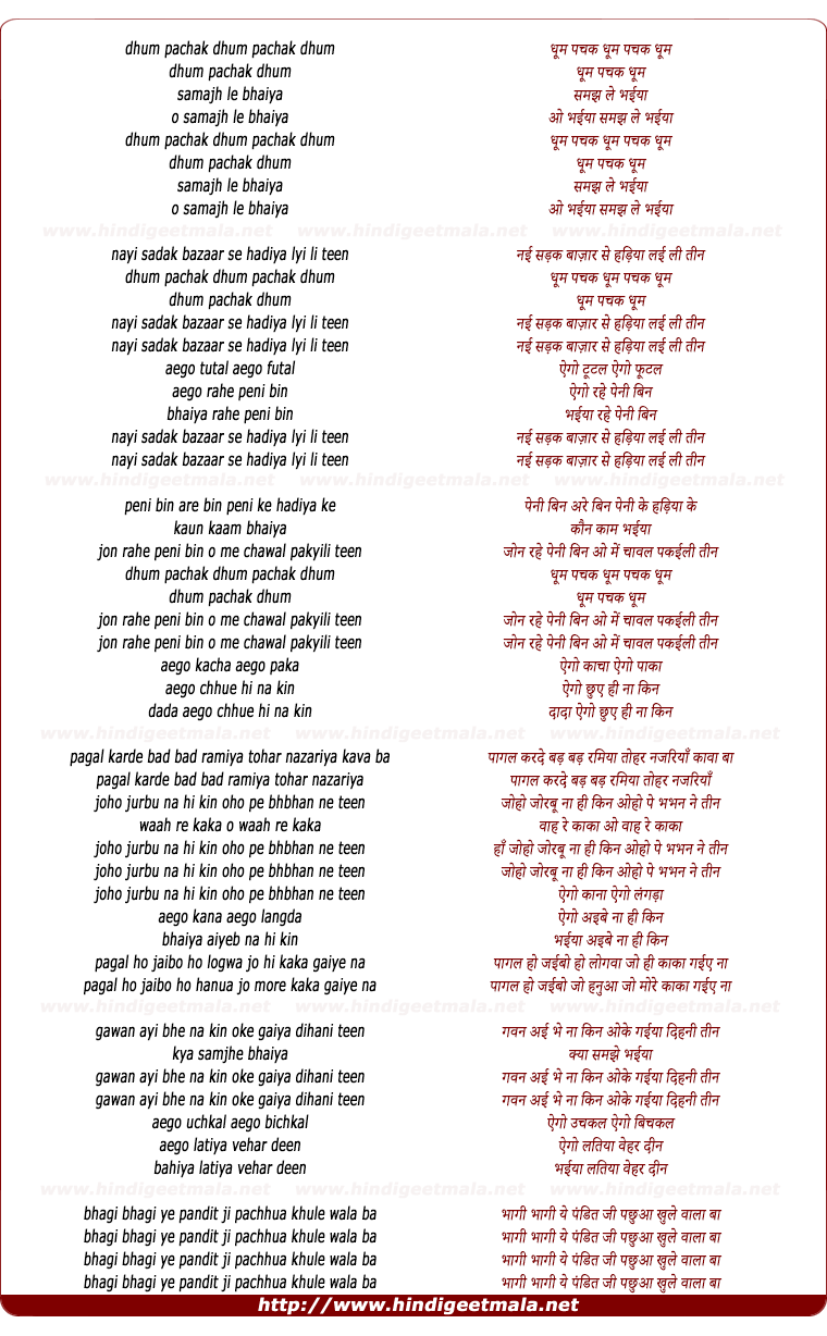 lyrics of song Nai Sadak Bazar Se