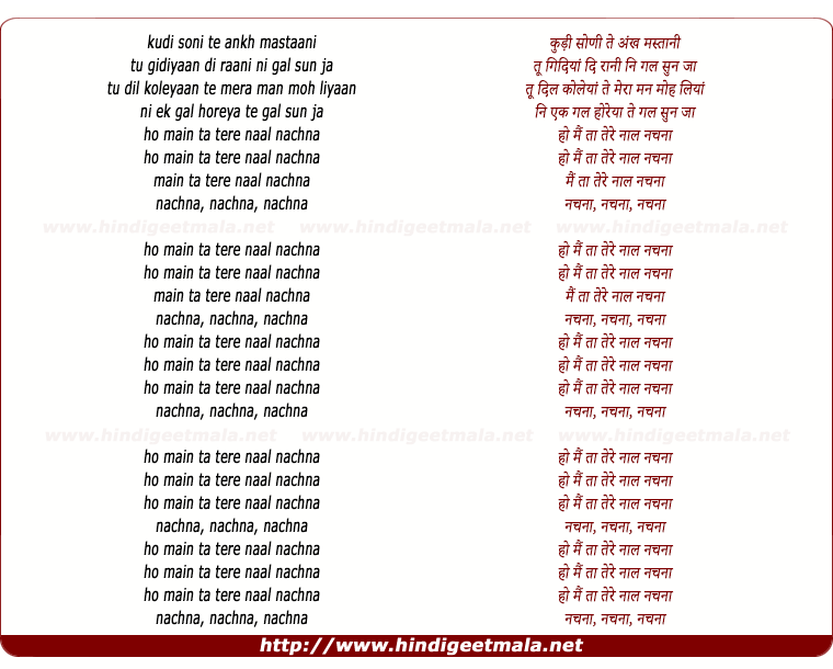 lyrics of song Nach Tere Naal