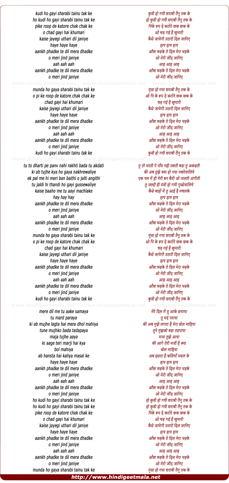 lyrics of song Kudi Ho Gayi Sharabi Tainu Tak Ke