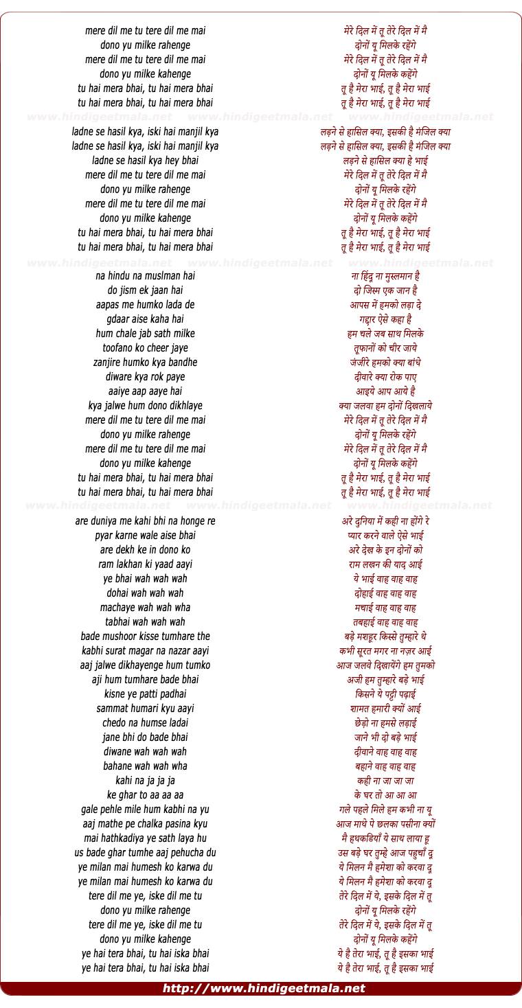 lyrics of song Mere Dil Me Tu Tere Dil Me Mai