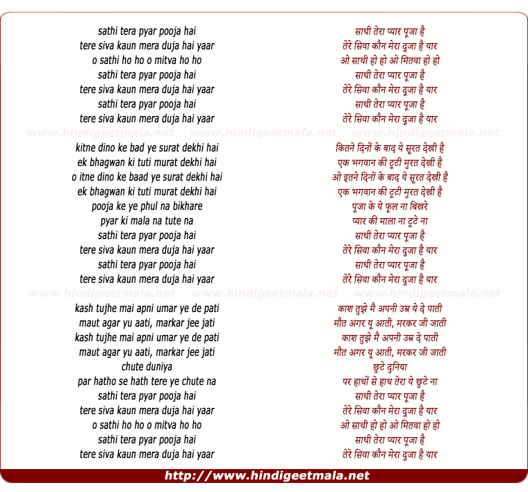 lyrics of song Sathi Tera Pyar Pooja Hai