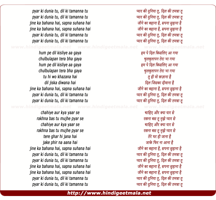 lyrics of song Pyar Ki Duniya Tu Dil Ki Tamnna Tu