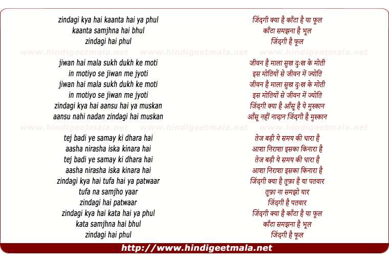 lyrics of song Zindagi Kya Hai Kanta Hai Ya Phool