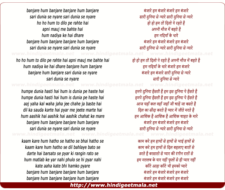 lyrics of song Banjare Hum Banjare