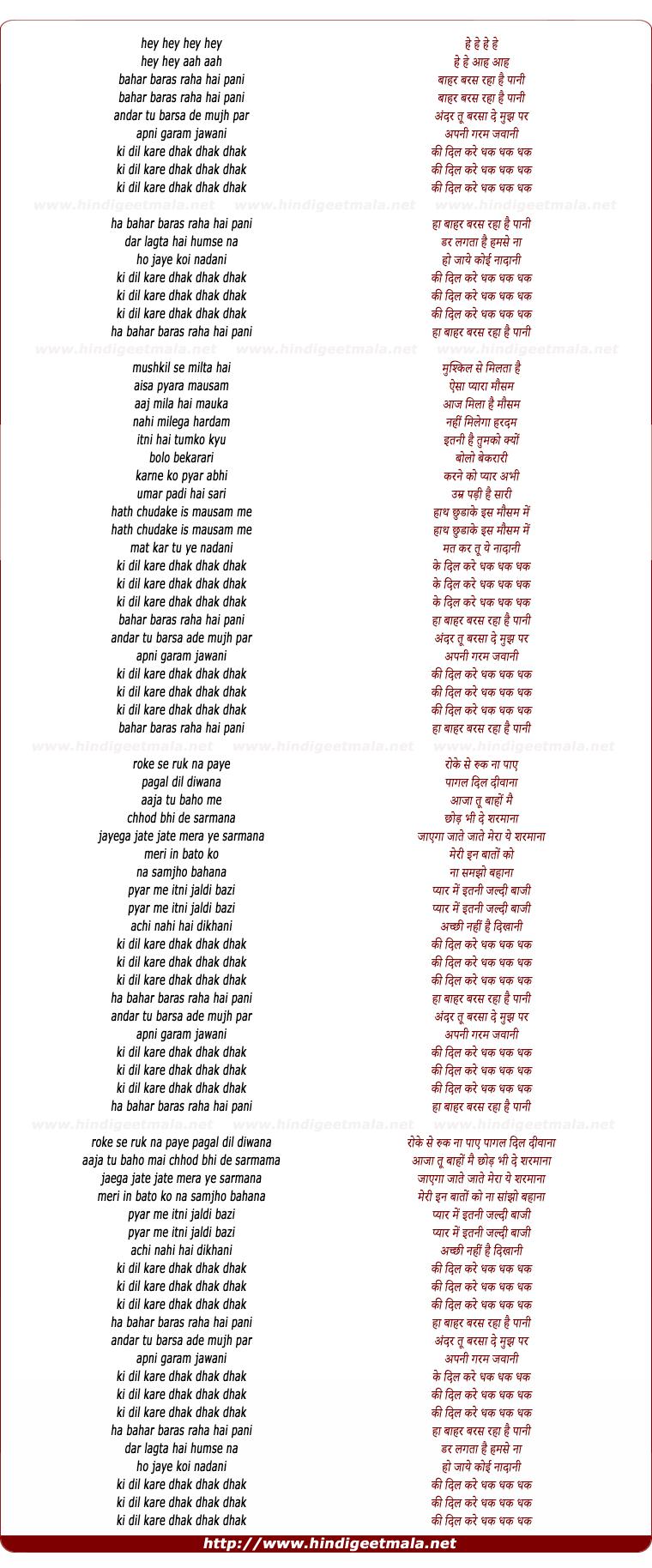 lyrics of song Bahar Baras Raha Hai Pani