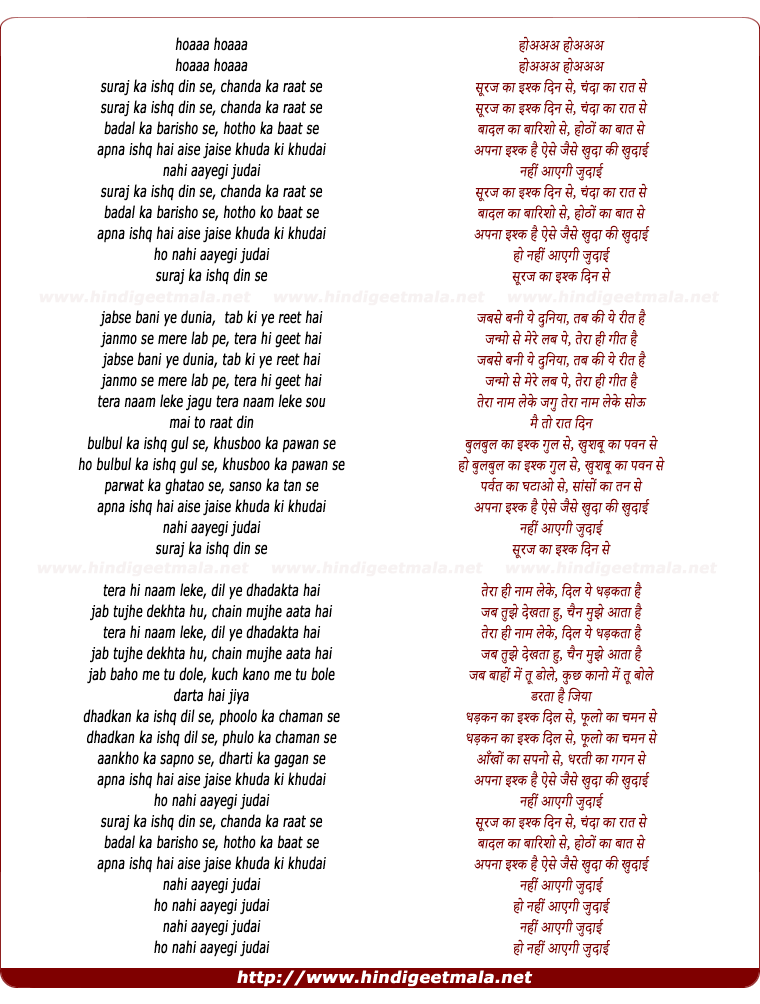 lyrics of song Suraj Ka Ishq Se
