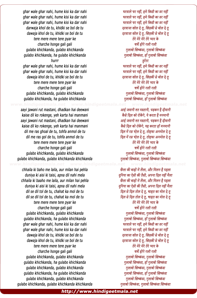 lyrics of song Gharwale Ghar Nahi