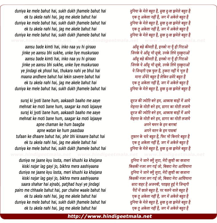 lyrics of song Duniya Ke Mele Bahut Hai