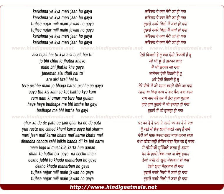 lyrics of song Karishma Ye Kya Ho Gaya