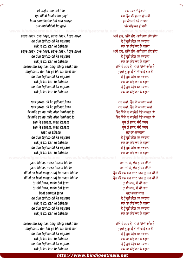 lyrics of song Ek Nazar Me Dekh Le