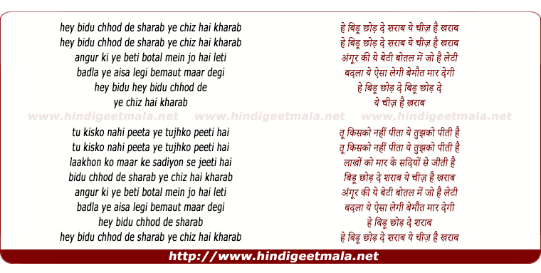 lyrics of song Angoor Ki Beti