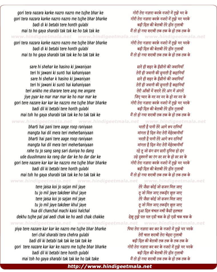 lyrics of song Nazro Me Tujhe Bhar Ke