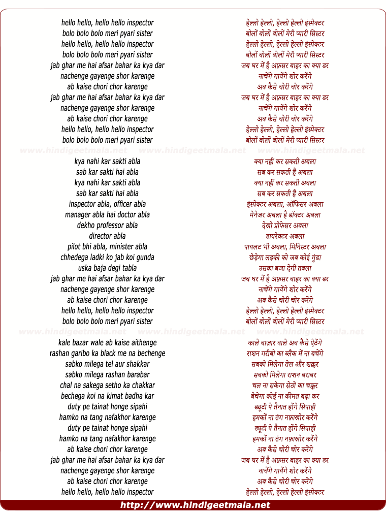 lyrics of song Hello Hello Inspector