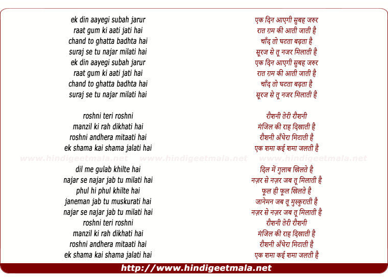lyrics of song Ek Din Aayegi Subah