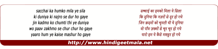 lyrics of song Sacchai Ka Humko Mila