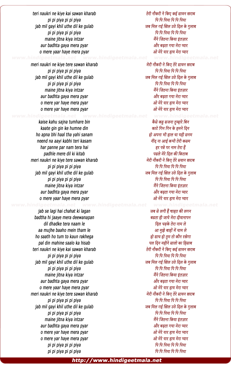 lyrics of song Teri Naukari Ne Kiye Kai Sawan Kharab